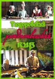 Тюдоровский рождественский пир (2006) полный фильм