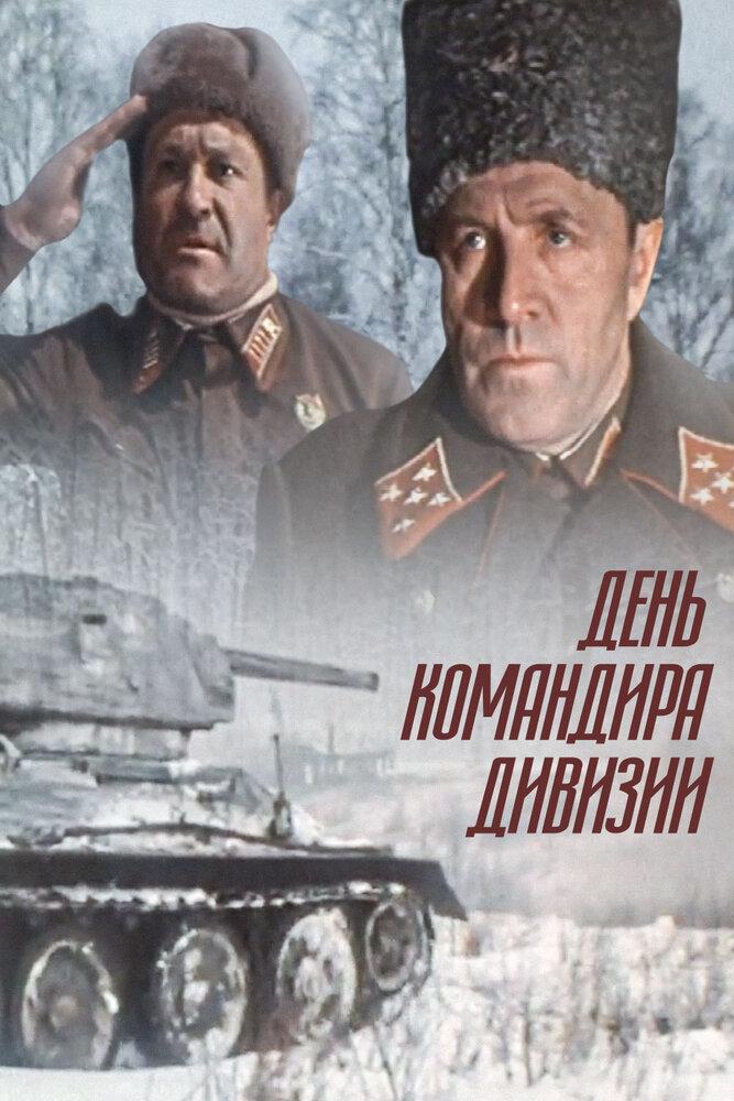 Фильмы День командира дивизии