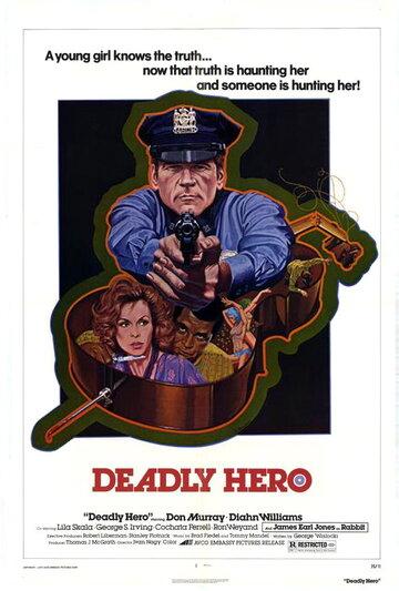 Смертоносный герой (1975)