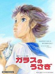 Стеклянный кролик (2005)