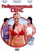 Подростковый секс (2002)