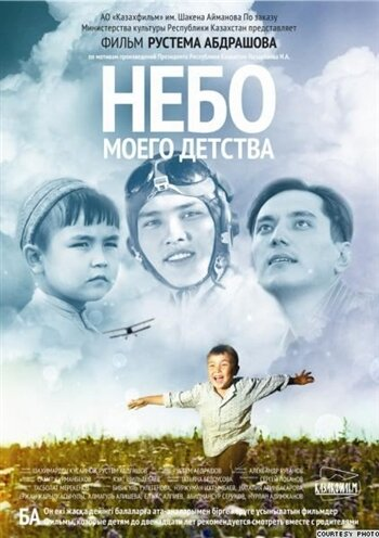 Небо моего детства (2011)