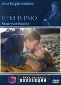 Тени в раю (1986)