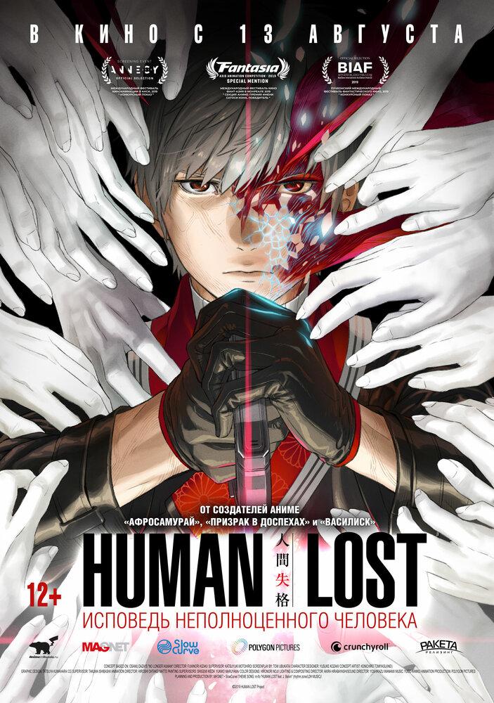 Human Lost: Исповедь неполноценного человека  (2019)