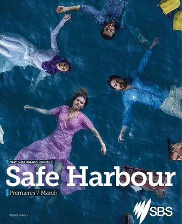 Тихая Гавань / Safe Harbour. 2018г.