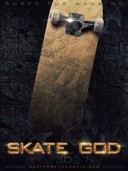 Skate God (2020) смотреть онлайн фильм в хорошем качестве 1080p