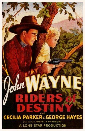 Наездники судьбы (1933)