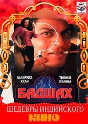 Бадшах (1999)