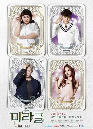 300x450 - Дорама: Чудо / 2016 / Корея Южная
