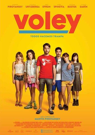 Волейбол (2014) полный фильм
