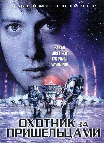 Фильм Охотник за пришельцами
