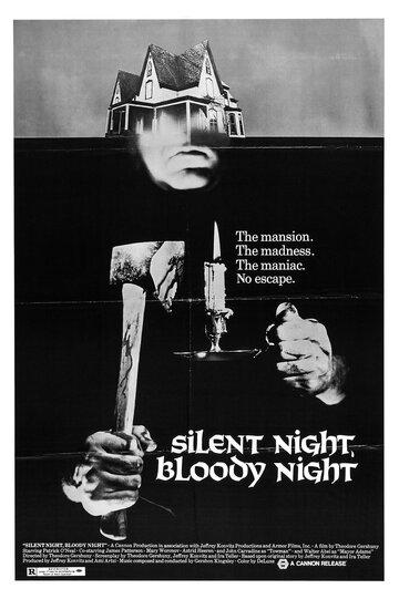 Тихая ночь, кровавая ночь