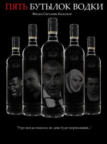 Пять бутылок водки смотреть онлайн