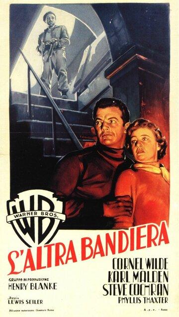 Секретная операция (1952)