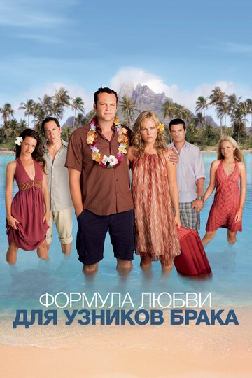 ������� ����� ��� ������� ����� (Couples Retreat)