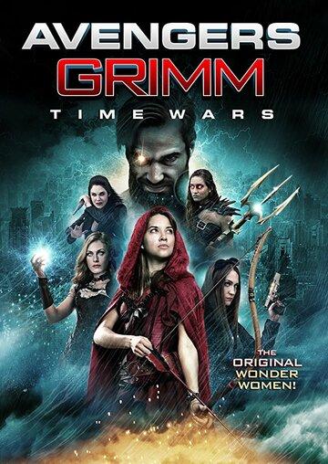 Мстители Гримм: Временные войны (видео)