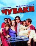 Чуваки (2001)