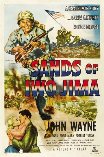 Постер к фильму Пески Иво Джимы (1949)