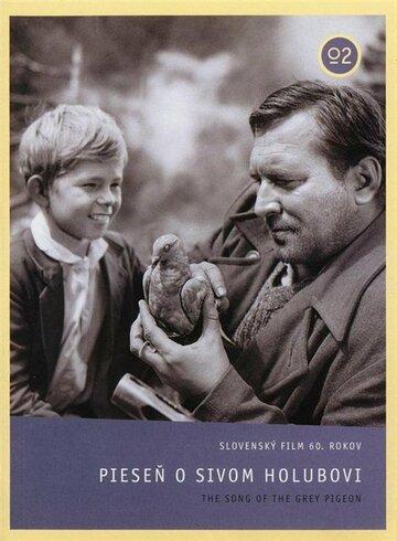 Песня о сизом голубе (1961)