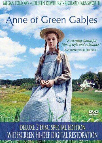 Энн из Зеленых крыш 1985
