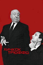 Хичкок/Трюффо (2015)