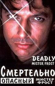 Смертельно опасный мистер Фрост
