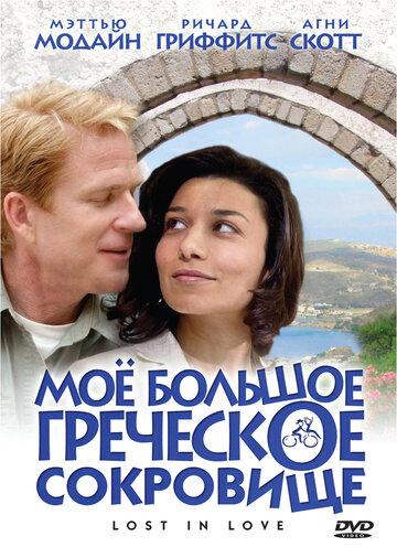Мое большое греческое сокровище (2005)