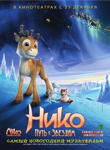 Нико: Путь к звездам (Niko - Lentäjän poika)