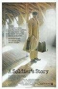 Армейская история