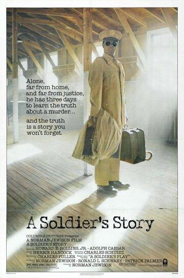 Армейская история 1984