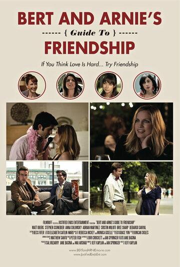 Советы о дружбе от Берта и Арни 2013
