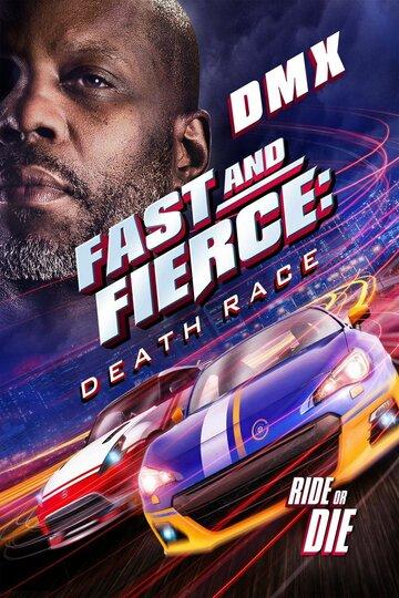 Форсаж: Смертельная гонка
