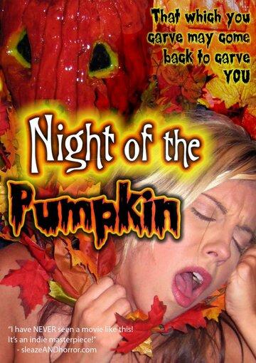 Ночь тыквы (Night of the Pumpkin)