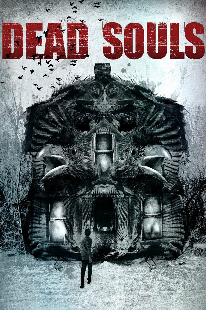 Мертвые души (2012) - смотреть онлайн
