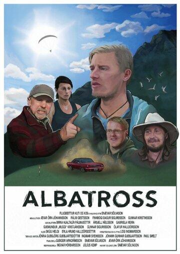 Альбатрос (2015) полный фильм онлайн