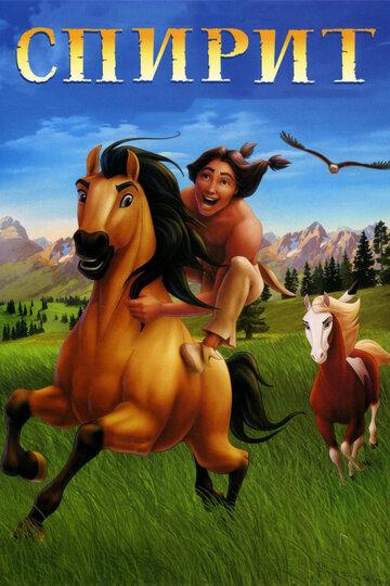 Спирит: Душа прерий (Spirit: Stallion of the Cimarron2002)