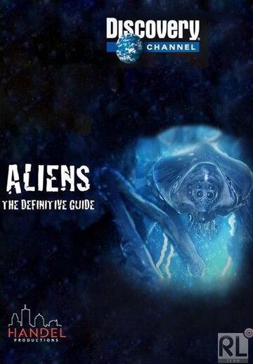 Полное руководство по пришельцам 2013