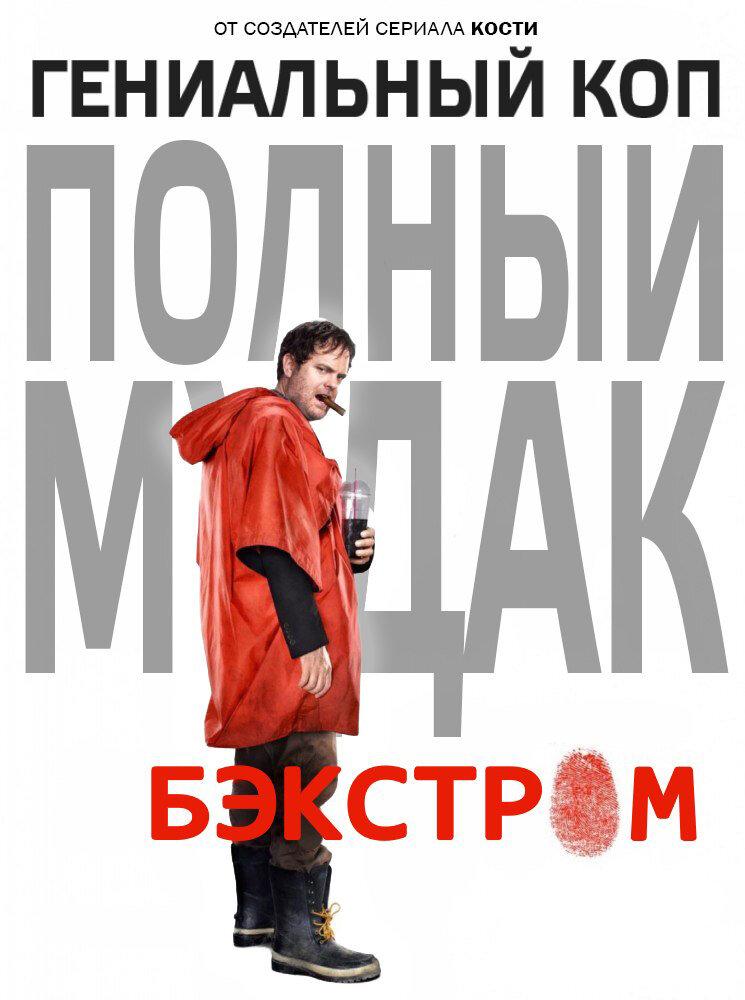 Бэкстром 1 сезон 1-13 серия СУБТИТРЫ | Backstrom