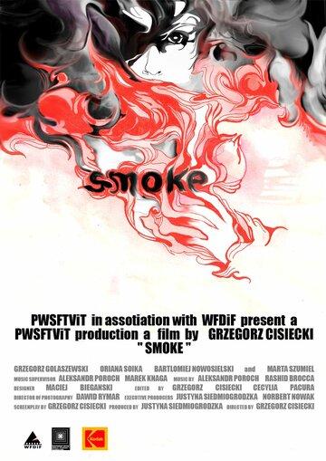 Дым (Dym)