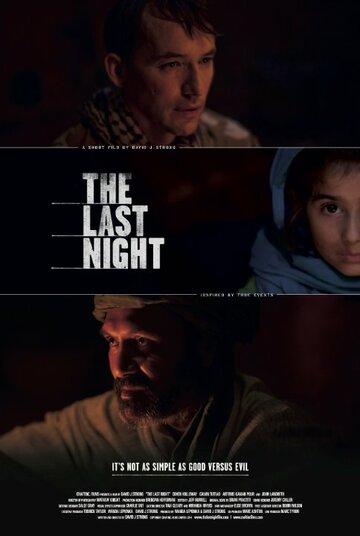 Последняя ночь (2014) полный фильм