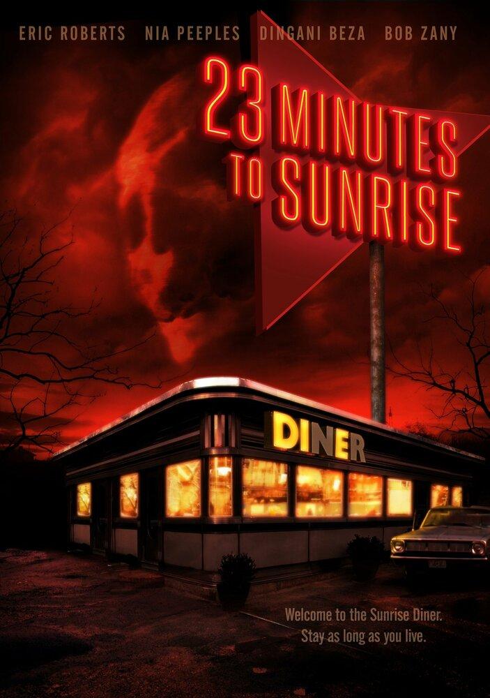 23 минуты до рассвета / 23 Minutes to Sunrise (2012/DVDRip) | L1