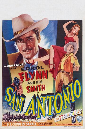Сан-Антонио (San Antonio)