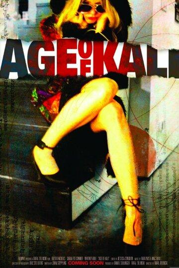 Возраст Кали (2005)
