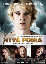 Хороший сын (2011)