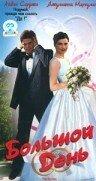Большой день (1999)