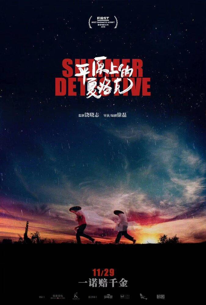 1311131 - Летний детектив ✸ 2019 ✸ Китай
