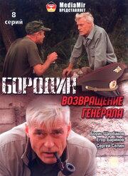 Бородин. Возвращение генерала (2008) смотреть онлайн в хорошем качестве