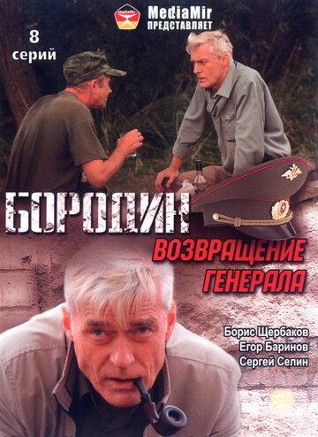 Бородин. Возвращение генерала (Borodin. Vozvraschenie generala)