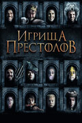 Игрища престолов (Purge of Kingdoms: The Unauthorized Game of Thrones Parody)