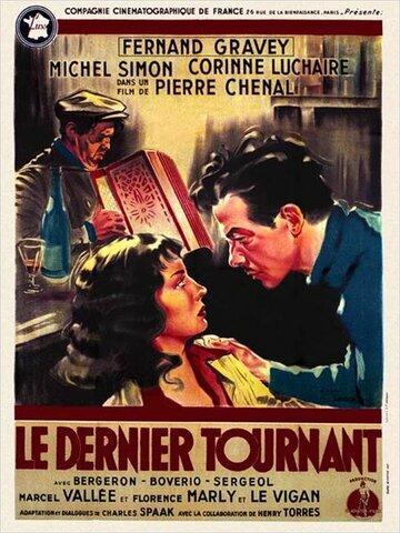 Последний поворот (1939)